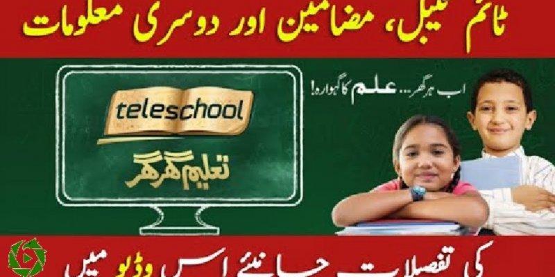 Teleschool Pakistan Broadcast Edcuation